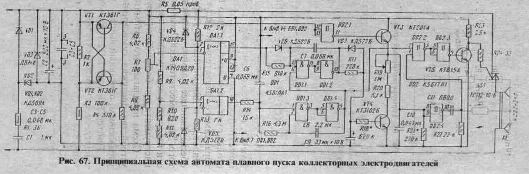 Автомат плавного пуска коллекторных Электродвигателей.